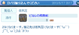 20130617_1137.png