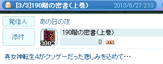 20130627_1178.png