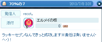 20130708_1225.png