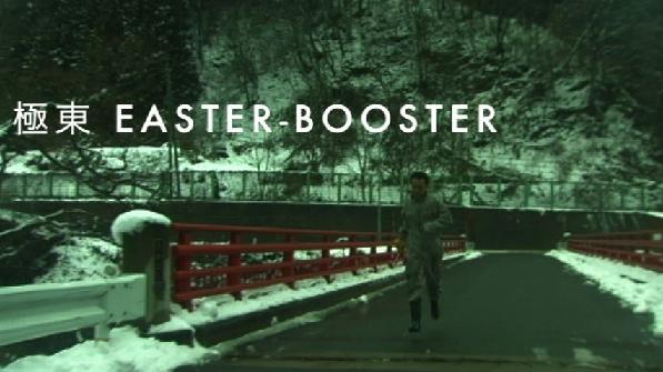 極東 EASTER-BOOSTER-1