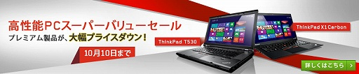 Lenovo ThinkPad クーポン 2013