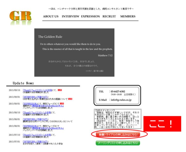 1310_無償分析バナー