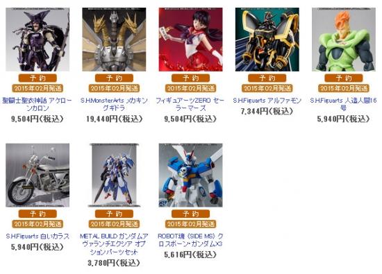 魂ウェブ商店 2015年2月発送商品