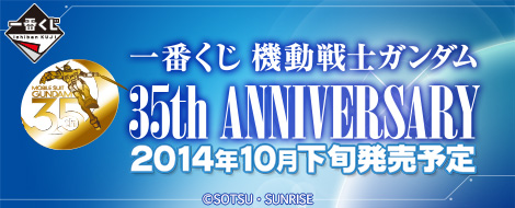一番くじ 機動戦士ガンダム 35th Anniversary