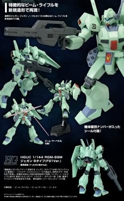HGUC RGM-89M ジェガンBタイプ(F91Ver.)の商品説明画像03