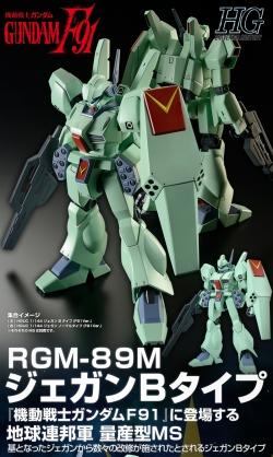 HGUC RGM-89M ジェガンBタイプ(F91Ver.)の商品説明画像01