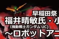 福井晴敏氏・小形尚弘氏が語る~ロボットアニメは死んだか~-早稲田祭2014t