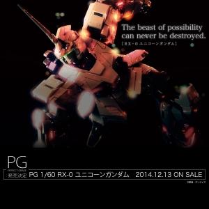 PG RX-0 ユニコーンガンダムのイメージ画像2