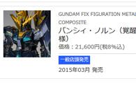 GUNDAM FIX FIGURATION METAL COMPOSITE バンシィ・ノルン(覚醒仕様)t2