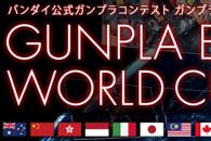 ガンプラブルダーズワールドカップ2014各国代表結果t