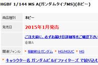 HGBF MS A(ガンダムタイプMS)t1