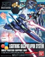 HGBC ライトニングバックウェポンシステムのパッケージ 001
