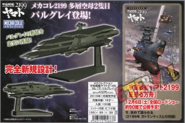 メカコレクション宇宙戦艦ヤマト2199 バルグレイの商品説明画像