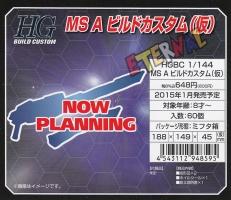 HGBC MS A ビルドカスタムの商品説明画像