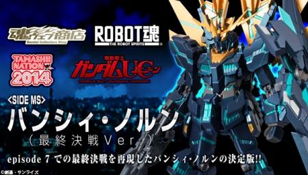 【抽選販売】ROBOT魂 〈SIDE MS〉 バンシィ・ノルン(最終決戦Ver.)b