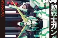 電撃データコレクション 機動戦士ガンダムUC t1