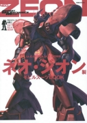 モビルスーツ全集 8 U.C.0083-U.C.0096 ネオ・ジオン製モビルスーツBOOK