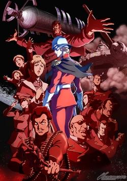 機動戦士ガンダム THE ORIGIN 青い瞳のキャスバル ホスタービジュアル