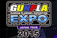 ガンプラEXPOジャパンツアー2015t