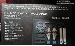 ガンプラEXPOワールドツアージャパン2014 0515