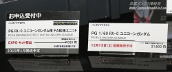 ガンプラEXPOワールドツアージャパン2014 0516