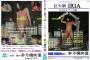 IRIA-DVDジャケットsample