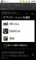 アプリ選択画面(電話帳より)