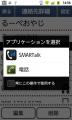 アプリ選択画面(大きな電話帳より)