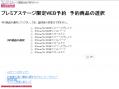 iPhone5S web予約サイト