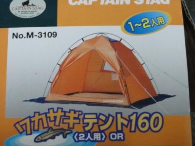 テント 001