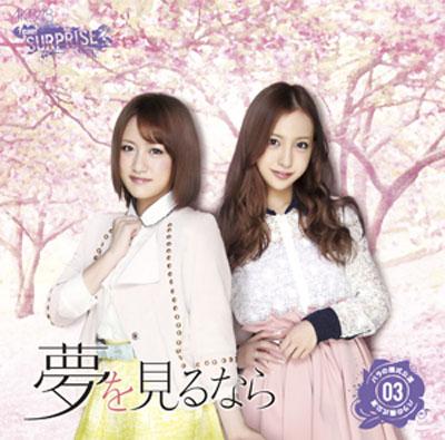 AKB48「夢を見るなら」