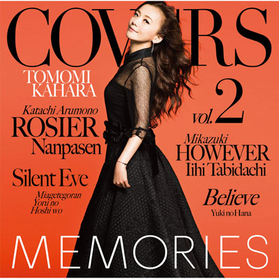 華原朋美「MEMORIES 2 ~Kahara All Time Covers~」