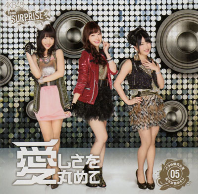 AKB48「愛しさを丸めて」