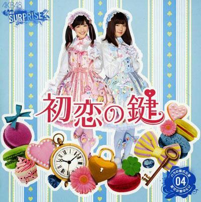 AKB48「初恋の鍵」