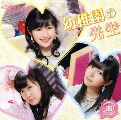 AKB48「幼稚園の先生」