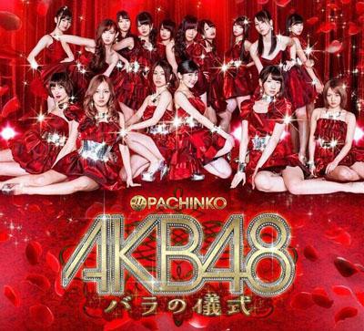 AKB48 チームサプライズ「未来が目にしみる」