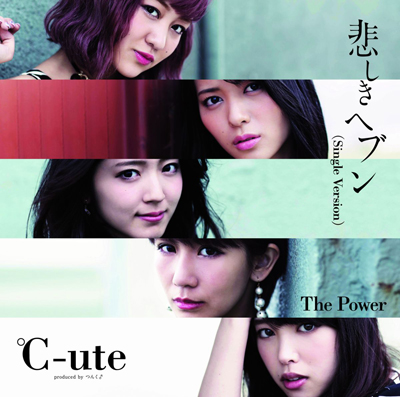 The Power/悲しきヘブン(Single Version)