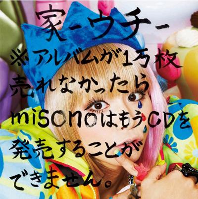 misono「家」