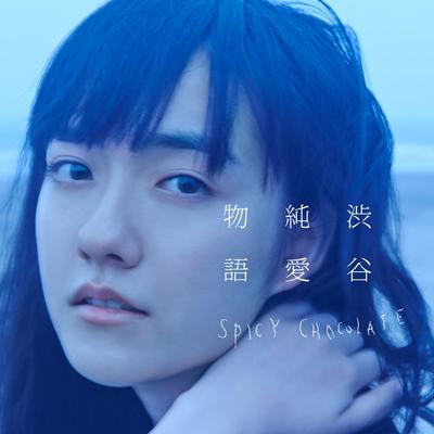 渋谷純愛物語(初回限定盤)(DVD付)