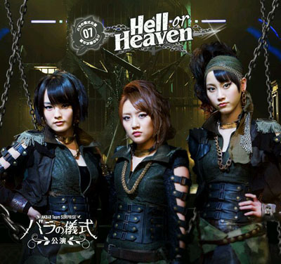 AKB48「Hell or Heaven」