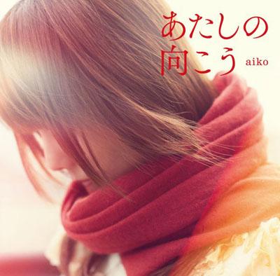 aiko「あしたの向こう」(初回限定仕様)