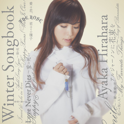 平原綾香「Winter Songbook」