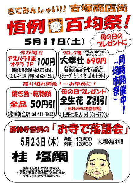 2013511チラシ(表)_01