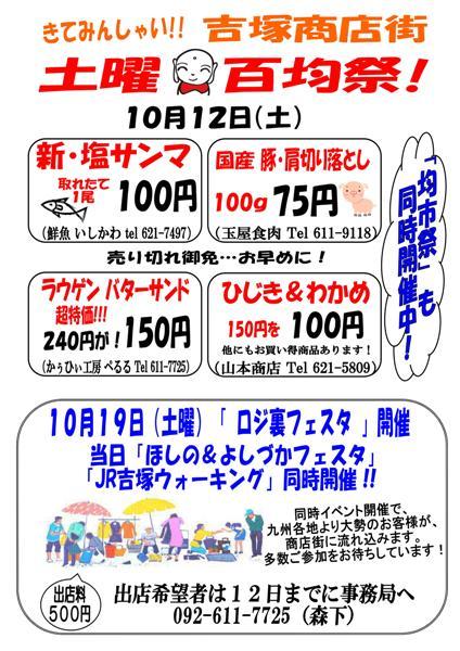 9月28日表チ_01