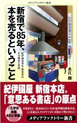 kinokuniya.jpg