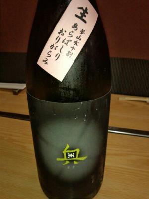 イワシお酒 010