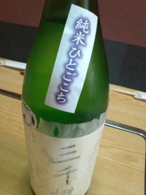 イワシお酒 015