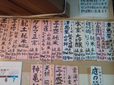 日本酒の日 086