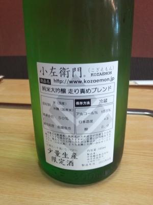 秋酒 030