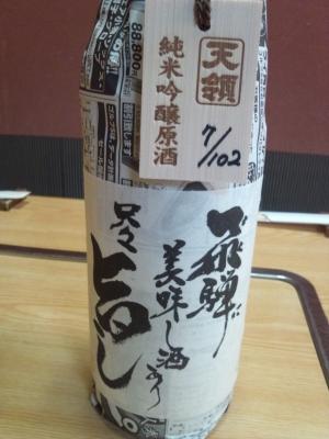 秋酒 032